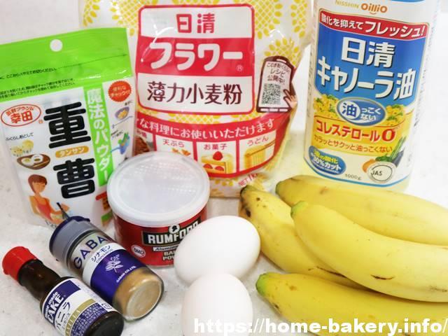 サラダ油でHBバナナブレッド(1)バター無しでも美味しく焼けるのか検証!ちょっと失敗談あり