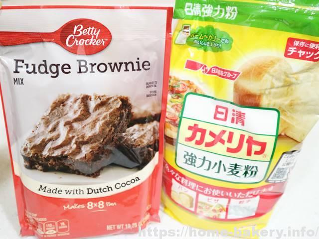 チョコレートブラウニーミックスでHBブラウニーパンを作ったら美味しく焼けるのか?