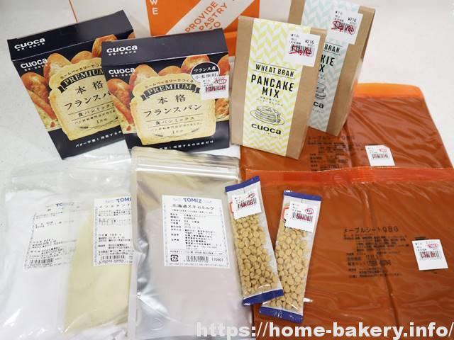 【富澤商店】メープルシート、フランスパンミックス粉、キャラメルチョコチップ、HBの材料が半額で買えた♪