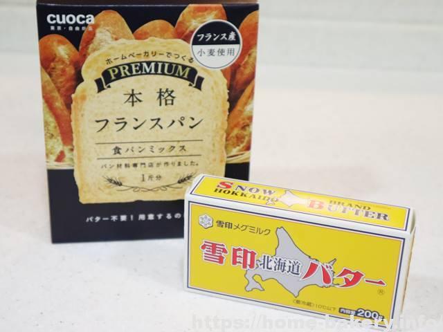 HBでフランスパンミックス粉(2)バターを加えたらパンケースから取り出し易くなる?